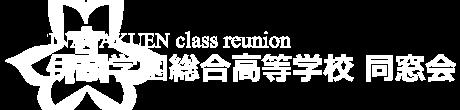 埼玉県立伊奈学園総合高等学校同窓会