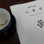 第33回伊奈学園総合高校入学式